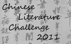 Chinese Literature Challenge button