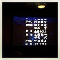 Title roll Ballad of Narayama